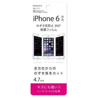 iPhone6 (4.7) 保護フィルム 360度のぞき見防止