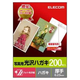光沢ハガキ用紙/写真用/200枚