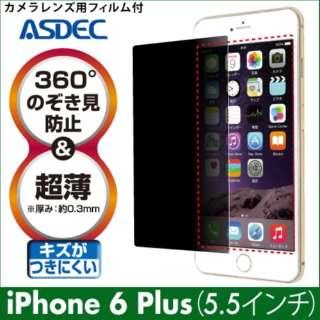iPhone6 Plus ルラウンドプライバシーフィルター2