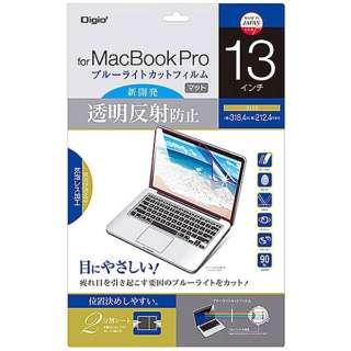 液晶保護フィルム 透明反射防止・ブルーライトカット[Macbook Pro 13インチ用] SFMBP13FLGCBC
