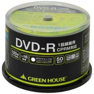 GH-DVDRCA50 録画用DVD-R [50枚 /4.7GB /インクジェットプリンター対応]