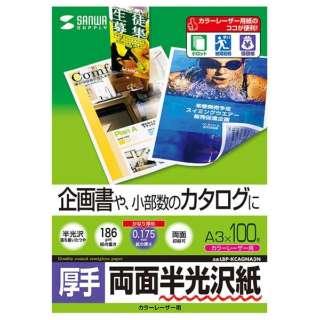 カラーレーザー用半光沢紙・厚手[カラーレーザー /A3サイズ /100枚] LBP-KCAGNA3N