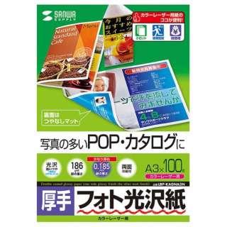 カラーレーザー用フォト光沢紙・厚手[カラーレーザー /A3サイズ /100枚] LBP-KAGNA3N
