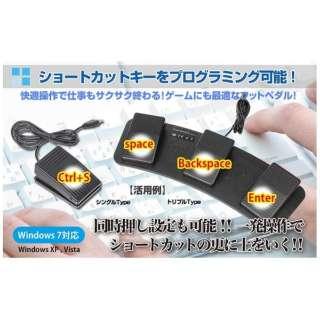 【USB】 USB足踏みスイッチ(トリプル)   USFOTS3S
