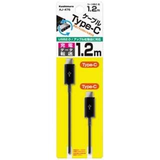 1.2m[USB-C ⇔ USB-C]2.0ケーブル 充電・転送 ブラック AJ-476