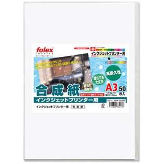 インクジェット用 合成紙[A3サイズ /50枚] FJPP-50A3BG