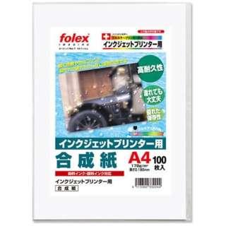 インクジェット用 合成紙[A4サイズ /100枚] FJPP-100A4BG