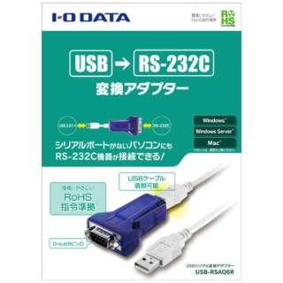 [D-sub9pin オス→メス USB-B]シリアル変換アダプター +1m[USB-B ⇔ USB-A]ケーブル USB-RSAQ6R