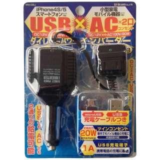 ダイレクトパワーインバーター ツイン+USB WM-09U ブラック