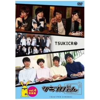 『ツキプロch.』Vol.4 特装版 【DVD】