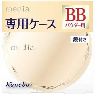 media(メディア) BBパウダー用ケース
