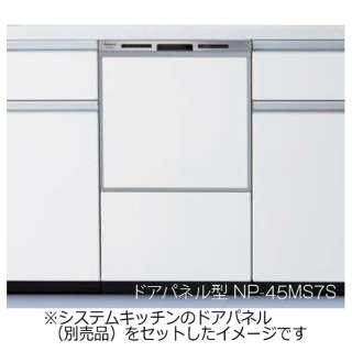 NP-45MS7S ビルトイン食器洗い乾燥機 エコナビ搭載M7シリーズ シルバー [5人用]