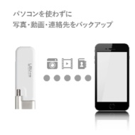 Lightning - USB-A 2.0メモリ [iOS/Mac/Win] LMF-LGU2シリーズ (16GB・ホワイト) MFi認証 LMF-LGU216GWH 【iPad/iPhone対応】
