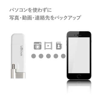LMF-LGU264GWH USBメモリ LMF-LGU2GWHシリーズ ホワイト [64GB /USB2.0 /USB TypeA+Lightning /キャップ式]
