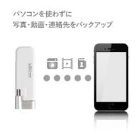 Lightning - USB-A 2.0メモリ [iOS/Mac/Win] LMF-LGU2シリーズ (32GB・ホワイト) MFi認証 LMF-LGU232GWH 【iPad/iPhone対応】 ・・・・・【ナイトセール特価5月23日朝9時まで】