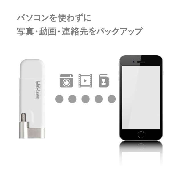 LMF-LGU232GWH USBメモリ LMF-LGU2GWHシリーズ ホワイト [32GB /USB2.0 /USB TypeA+Lightning /キャップ式]