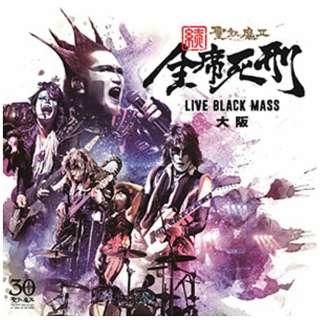 聖飢魔II/続・全席死刑 -LIVE BLACK MASS 大阪- 【CD】