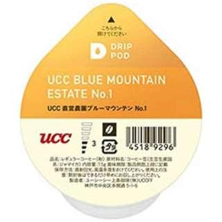 UCC DRIP POD 「UCC直営農園ブルーマウンテンNo.1」(1個入) DPUB001