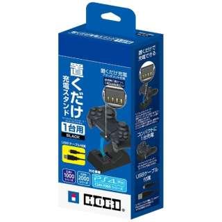 置くだけ充電スタンド1台用 for ワイヤレスコントローラー(DUALSHOCK 4) クリア PS4-057[PS4]
