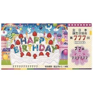 [グリーティングカード] BDユーモアカード 宝くじ B20-406