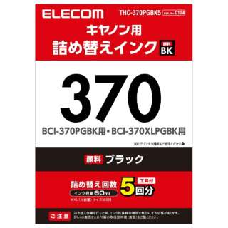 THC-370PGBK5 互換プリンターインク ブラック