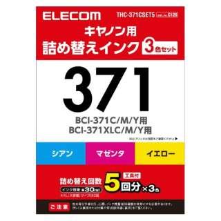THC-371CSET5 互換プリンターインク 3色
