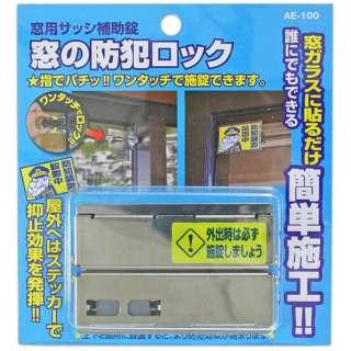 窓の防犯ロック ステンレスシルバー AE-100