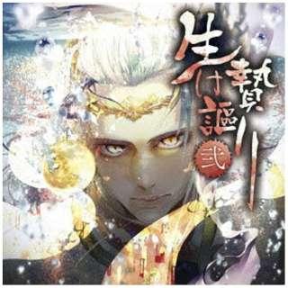 (ドラマCD)/シチュエーションCD「生け贄謳り 弐」 【CD】
