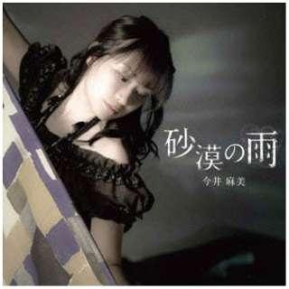 今井麻美/映画「コープスパーティー Book of Shadows」主題歌:砂漠の雨(DVD付) 【CD】