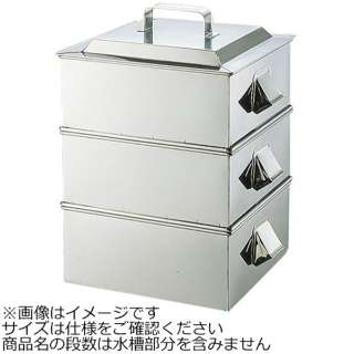 《IH非対応》 SA21-0業務用角蒸し器 2段 39cm <AMS65039>