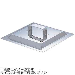 SA21-0角蒸し器 33cm用:蓋 <AMS66133>