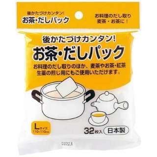 お茶・だしパック L (32枚入) <BOT5301>