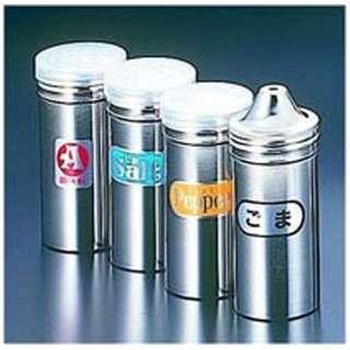 SA18-8調味缶 ロング ごま缶 <BTY06007>