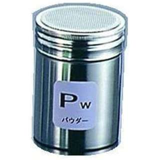 TKG 18-8調味缶 大 Pw(パウダー) <BTY717>