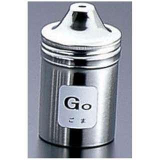 TKG 18-8調味缶 小 Go(ごま) <BTY728>
