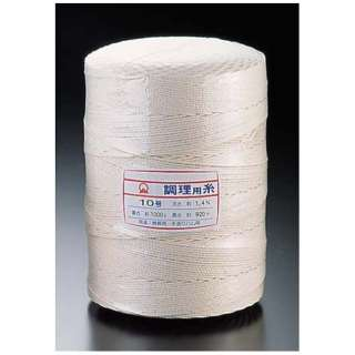SA綿 調理用糸 10号(玉型バインダー巻1kg) <CTY0602>