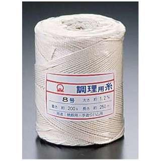 SA綿 調理用糸 8号玉型バインダー巻200g <CTY0501>