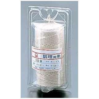 綿 調理用糸(Vパックタイプ110g) 12号 <ATY37012>