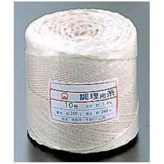 綿 調理用糸(玉型バインダー巻360g) 8号 <ATY38008>