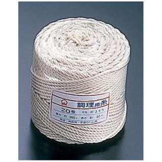 綿 調理用糸 太口 20号 (玉型バインダー巻360g) <CTY0220>