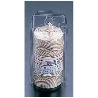 綿 調理用糸 太口 20号 (Vパックタイプ110g) <CTY0320>