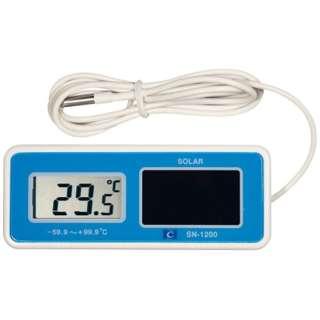 防水ソーラーデジタル温度計 SN-1200 <BOVN101>