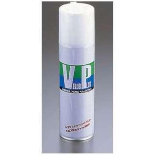 無菌植物油 アルタンベルーブプラス (潤滑油)380ml <KSY17>