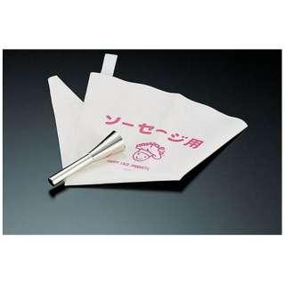ソーセージ用口金セット(絞り袋付き) No.3100 ウィンナー用 <WKT50100>