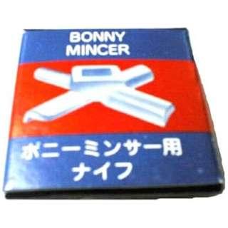 ボニー ミートチョッパー No.5用 ハードナイフ <CMC11001>
