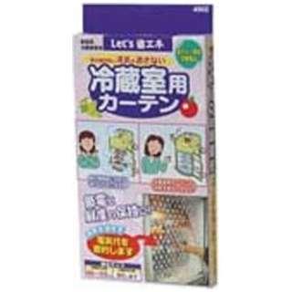 冷蔵室用カーテン 4502 <DLI1401>