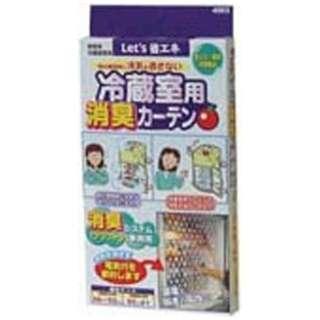 冷蔵室用消臭カーテン 4503 <DLI1301>