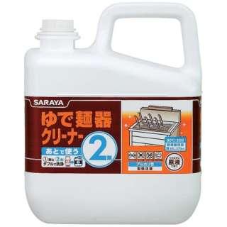 ゆで麺器クリーナー 2剤 6kg <DYD0102>