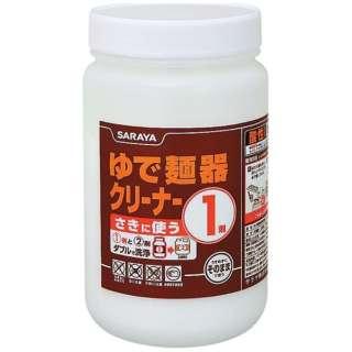 ゆで麺器クリーナー 1剤 700g <DYD0101>