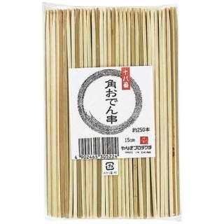 竹製 十八番角おでん串 B-323 21cm(200本入) <DOD0103>